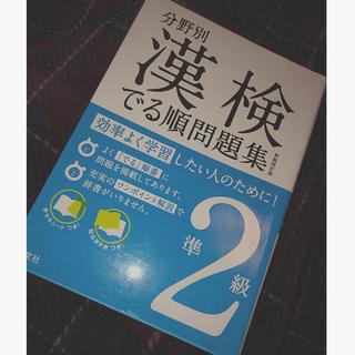 オウブンシャ(旺文社)の分野別 漢検でる順問題集 準二級(資格/検定)