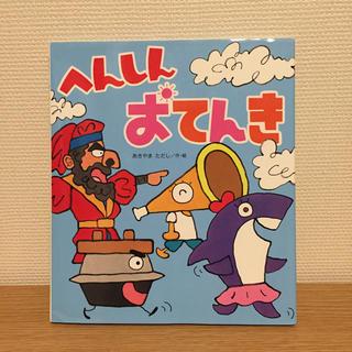 キンノホシシャ(金の星社)の絵本「へんしんおてんき」(絵本/児童書)