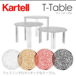 カルテル(kartell)のKartell T-table(その他)