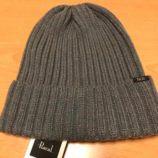 ラカル(RACAL)のラカル タグ付 ニット帽  サックスカラー  デニムカラー(ニット帽/ビーニー)