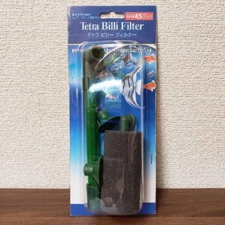 テトラ(Tetra)の【新品】テトラ ビリーフィルター(アクアリウム)