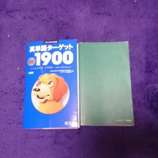 ターゲット(Target)の英単語ターゲット 1400&1900(参考書)