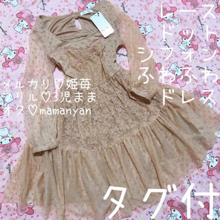バイバイ(ByeBye)の新品タグ付♡レース♡ミルクティベージュ♡結婚式♡二次会♡パーティ♡ドレス♡映え♡(ミニドレス)