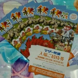 マザー牧場 入園ご招待券 5枚 2019年1月31日まで(遊園地/テーマパーク)