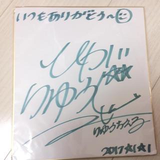 りゅうちぇる サイン色紙(サイン)