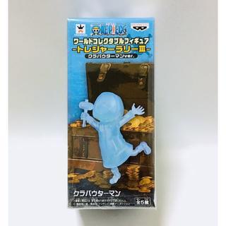 セガ(SEGA)の✨セガ限定✨ワンピース ワーコレ  トレジャーラリー3 Ⅲ クラバウターマン(アニメ/ゲーム)