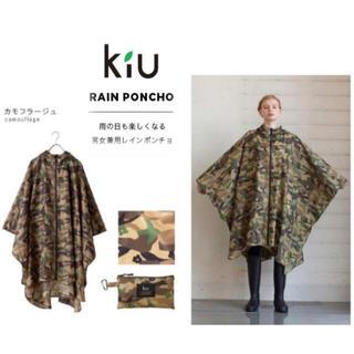 キウ(KiU)のキウ kiu RAIN PONCHO ポンチョ レインコート(レインコート)
