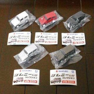 アオシマ(AOSHIMA)の★ミニカー アオシマ ジムニー SJ30 全5種(ミニカー)