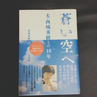 ショウガクカン(小学館)の専用 蒼い空へ 夫・西城秀樹との18年 美品(男性タレント)