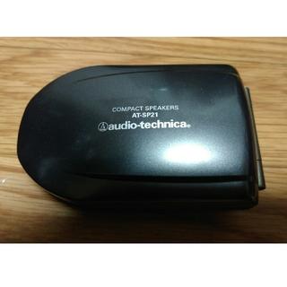 オーディオテクニカ(audio-technica)のat-sp21 スピーカー オーディオテクニカ(スピーカー)