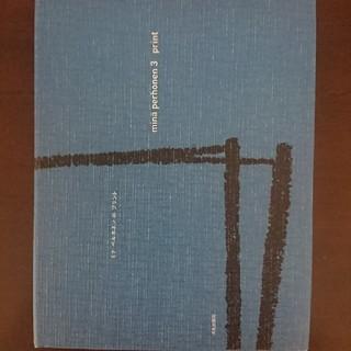 ミナペルホネン(mina perhonen)のミナペルホネンのプリント 書籍(趣味/スポーツ/実用)