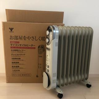 ヤマゼン(山善)の【最終値】18年製 山善 (YAMAZEN)のオイルヒーター DO-TL 124(オイルヒーター)