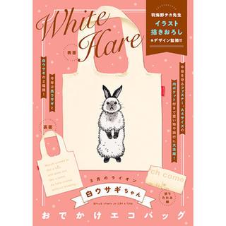 ハクセンシャ(白泉社)の3月のライオン 14巻 白ウサギちゃんおでかけエコバッグ(青年漫画)