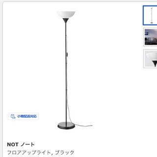 イケア(IKEA)のIKEA フロアアップライト(フロアスタンド)