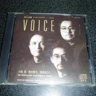CD「小坂忠 鈴木雪夫 岩渕まこと/ヴォイス」ゴスペル 黒人霊歌