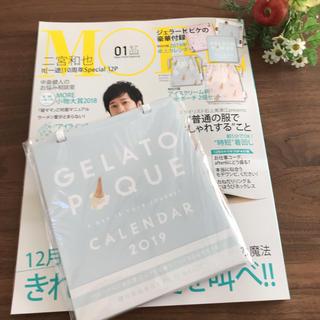 ジェラートピケ(gelato pique)のMORE 1月号    雑誌&カレンダー(その他)