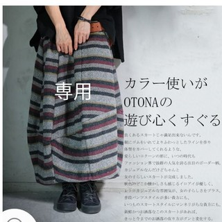 アンティカ(antiqua)の(専用)アンティカ〜コクーンロングスカートボーダーB+変形千鳥柄スカート(ロングスカート)