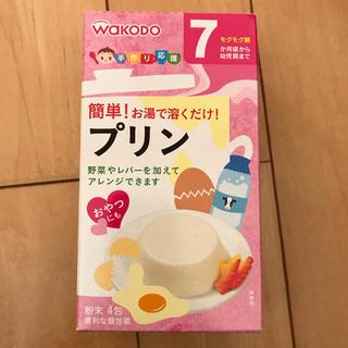 和光堂 - 同梱100円!! 未開封 簡単プリンの素