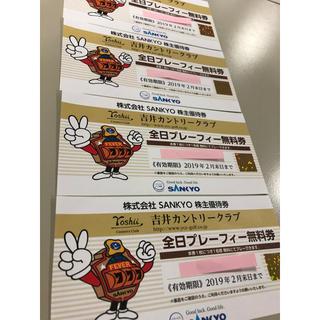 サンキョー(SANKYO)の【早い者勝ち】吉井カントリークラブ 無料券×2枚(ゴルフ場)