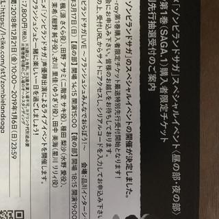 ゾンビランドサガ シリアルコード (声優/アニメ)