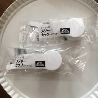カリタ(CARITA)のカリタ  コーヒーメジャーカップ  (調理道具/製菓道具)