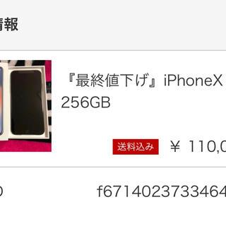 iPhone X ちゃまえりさん確認用(スマートフォン本体)