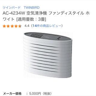 ツインバード(TWINBIRD)の空気清浄機 ツインバード AC-4234 新品未使用(空気清浄器)