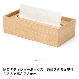 ムジルシリョウヒン(MUJI (無印良品))の無印良品 ティッシュ ケース ティシューボックス(ティッシュボックス)