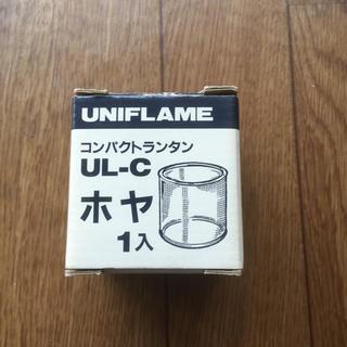 ユニフレーム(UNIFLAME)のユニフレーム コンパクトランタンUL-C ホヤ(ライト/ランタン)