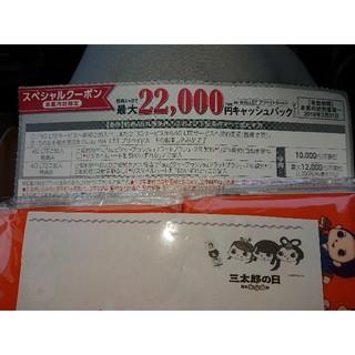 エーユー(au)のau銀クーポン券最大22000円キャッシュバック1枚(期限2019/3/31)(その他)