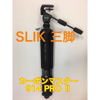 スリック(SLICK)のSLIK 三脚 カーボンマスター914PRO Ⅱ、SH-807(その他)