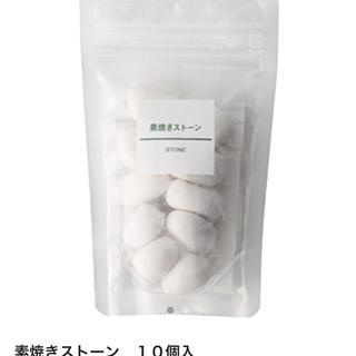 ムジルシリョウヒン(MUJI (無印良品))の無印良品♡素焼きストーン(アロマグッズ)