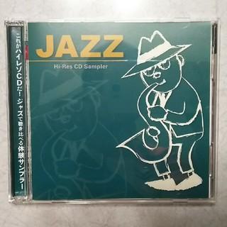 ハイレゾCDサンプラー JAZZ(ジャズ)
