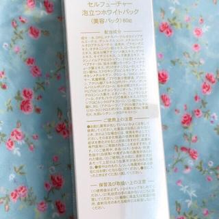 セルフューチャー(CELL FUTURE)の☆セルフューチャー  炭酸パック  新品(パック / フェイスマスク)
