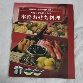 レシピ本 本格おせち料理