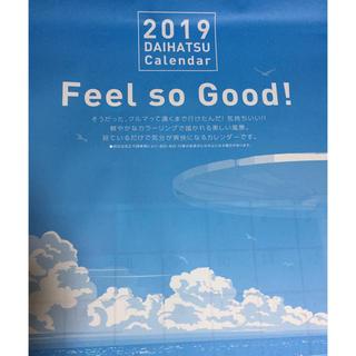 ダイハツ(ダイハツ)のダイハツ カレンダー 2019 ミヤタジロウ(カレンダー/スケジュール)