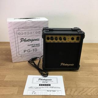 フォトジェニック(Photogenic)のPhotogenicフォトジェニック アンプ PG-10 通電確認のみ(ギターアンプ)