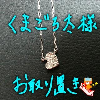 ヨンドシー(4℃)の値下げ♡4℃♡k18 ハートダイヤモンド(ネックレス)