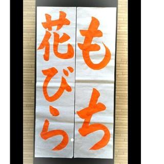 お習字手本(書)