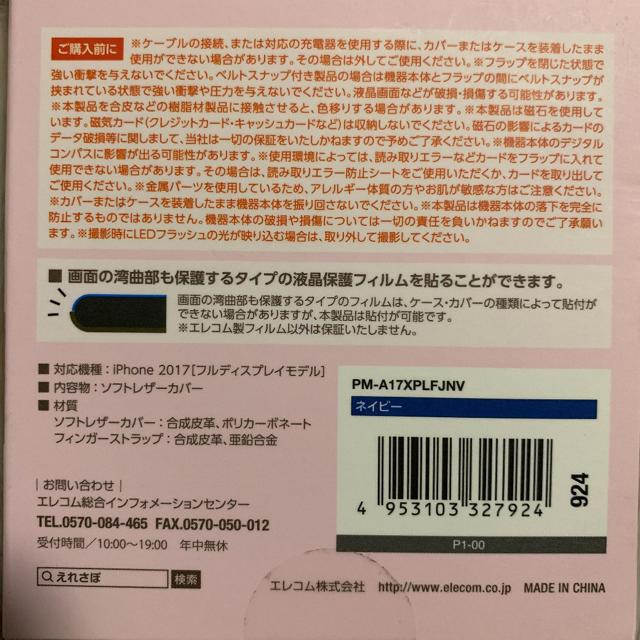 ELECOM(エレコム)のエレコム iPhone 手帳型ケース スマホ/家電/カメラのスマホアクセサリー(iPhoneケース)の商品写真
