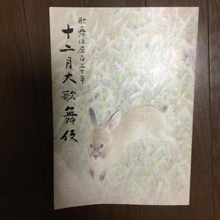 歌舞伎座 十二月大歌舞伎 玉三郎 阿古屋他 生写真付き(伝統芸能)