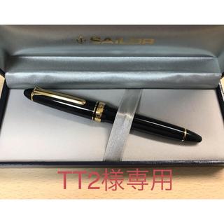 セーラー(Sailor)のTT2様専用 SAILOR プロフィットスタンダード 中字  M 万年筆(ペン/マーカー)