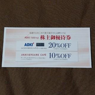 オリヒカ(ORIHICA)のAOKIホールディングス株主優待 AOKI、オリヒカ20%OFF 券 1枚(ショッピング)