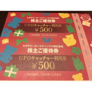 セガ(SEGA)のセガサミーホールディングス 株主優待券1,000円分 UFOキャッチャー(遊園地/テーマパーク)