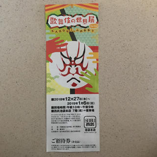 セイブヒャッカテン(西武百貨店)の【同封無料】歌舞伎の世界展 入場券(その他)
