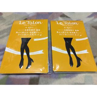 ルタロン(Le Talon)のルタロン♡タイツ&ソックス セット♡2セット♡新品未開封♡バイラ付録(タイツ/ストッキング)