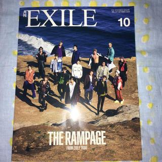 ザランページ(THE RAMPAGE)の月刊EXILE 2018年 10月号THE RAMPAGE(アート/エンタメ/ホビー)