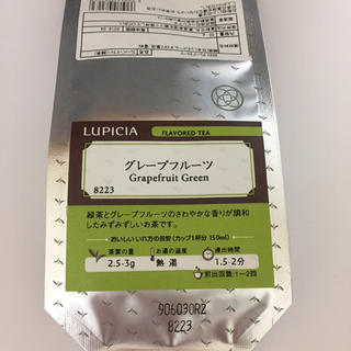 ルピシア(LUPICIA)のLUPICIA グレープフルーツ(緑茶)(茶)