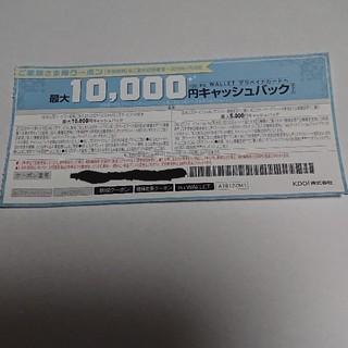エーユー(au)のau 1万円 10000円 キャッシュバッククーポン(その他)