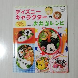 ディズニー(Disney)のディズニーキャラクターのお弁当レシピ(住まい/暮らし/子育て)